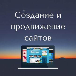 Разработка веб-сайтов.