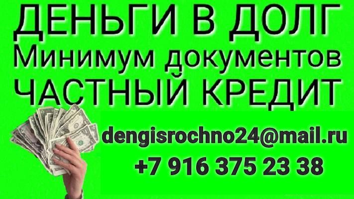 Деньги от частного лица, помощь в кредитовании