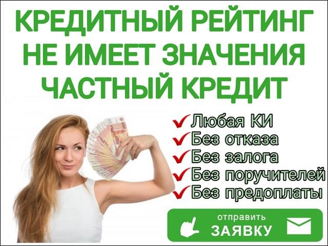 Частные займы в день обращения без предоплат