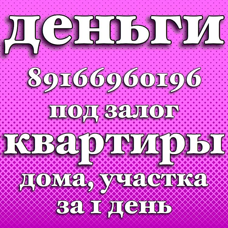 Выдам деньги под залог квартиры, частного дома, участка в Москве и МО