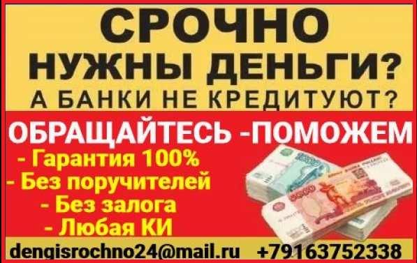 Деньги в долг, займы без поручителей и обеспечения для всех регионов
