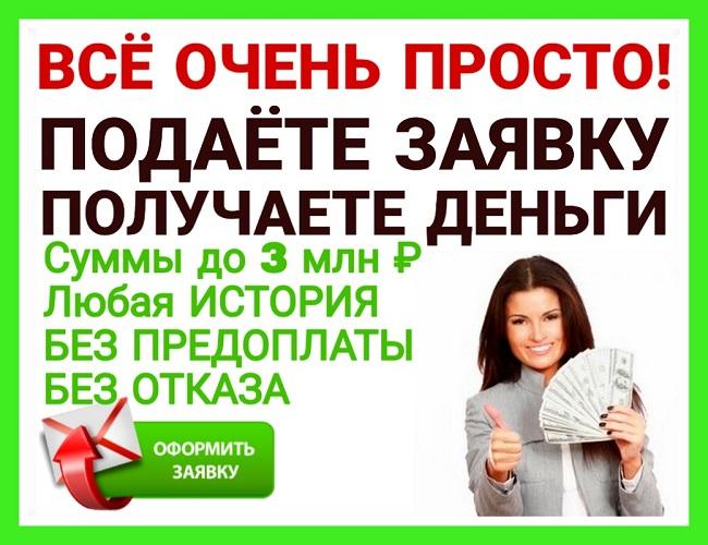 Подаете заявку, получаете деньги. Все очень просто.