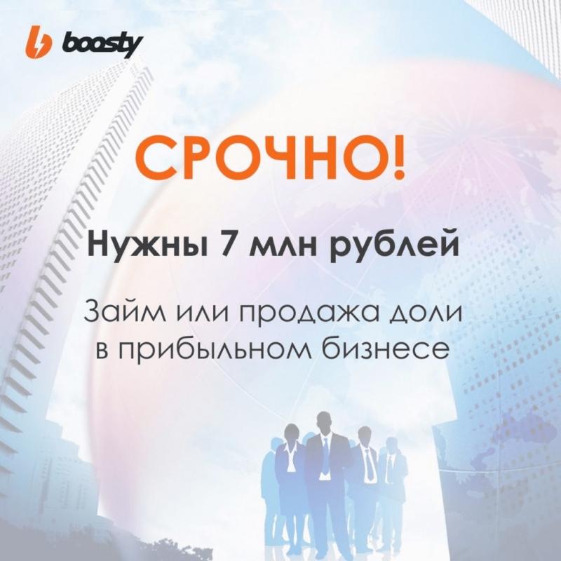 Срочно нужны 7 млн руб. займ или продажа доли в прибыльном бизнесе