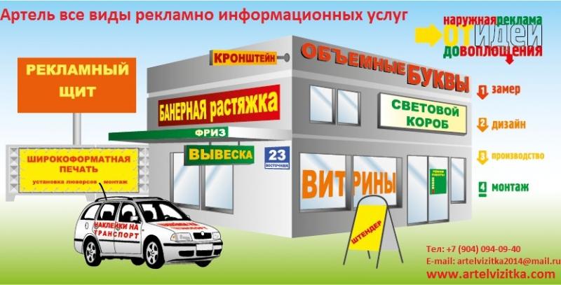 Рекламно-производственные услуги всех видов дизайн изготовление монтаж